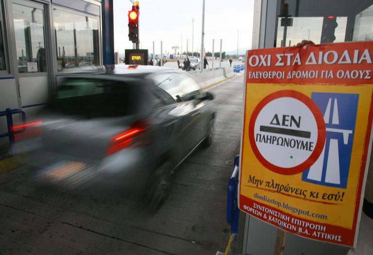 Ως παραβίαση του ΚΟΚ θα αντιμετωπίζεται η άρνηση καταβολής διοδίων | Newsit.gr