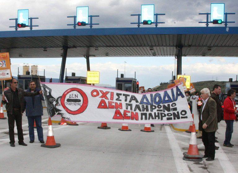 Κατάληψη διοδίων από την Ασέα μέχρι την Κόρινθο | Newsit.gr