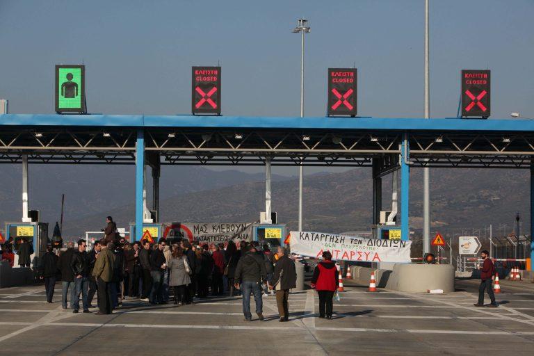 Κινητοποίηση στα διόδια Μαλγάρων και Λεπτοκαρυάς | Newsit.gr