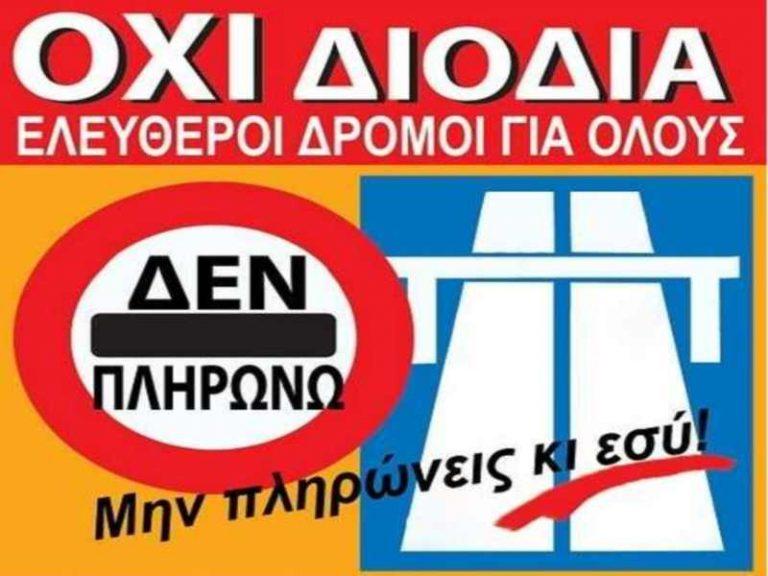 Αρνούνται να πληρώσουν διόδια στη Λάρισα!   Newsit.gr