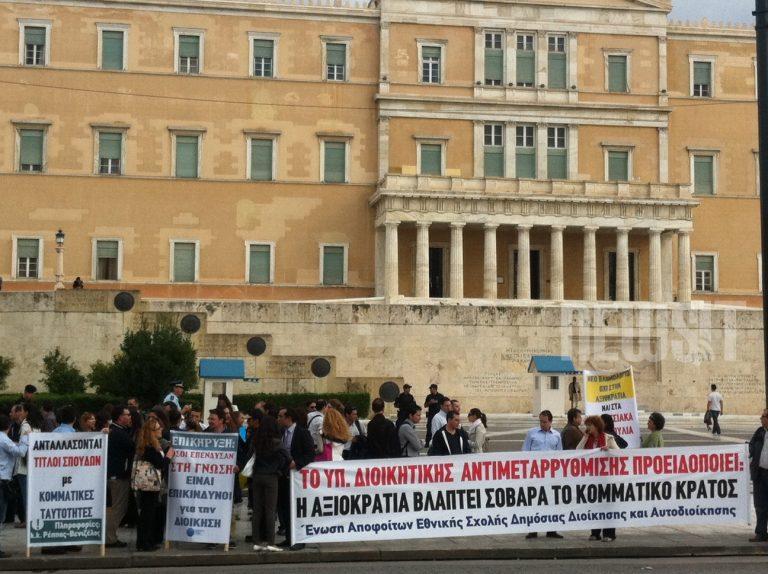 Συγκέντρωση απόφοιτων σχολής δημόσιας διοίκησης στο Σύνταγμα | Newsit.gr