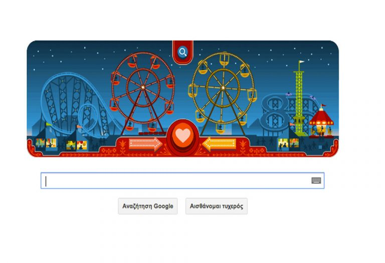 George Ferris: Η Google τιμά έναν μεγάλο εφευρέτη και τον Άγιο Βαλεντίνο! | Newsit.gr