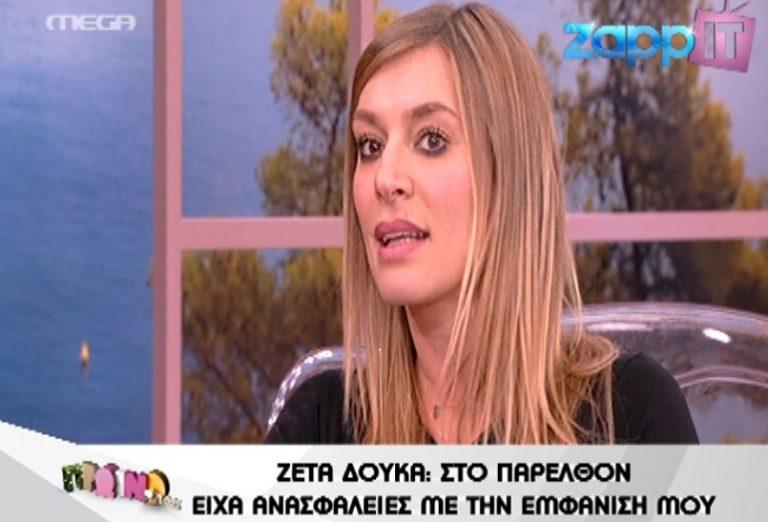 Η Ζέτα Δούκα αποκάλυψε την ηλικία της και μίλησε για τις ανασφάλειές της | Newsit.gr