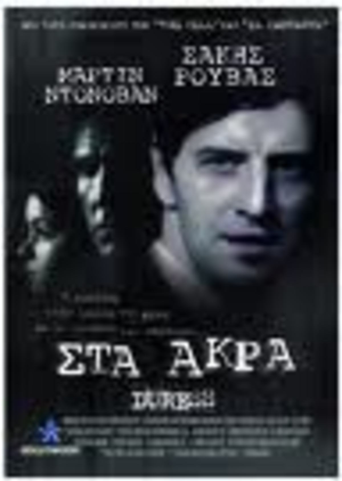 Ο Ρουβάς «δολοφόνος»! | Newsit.gr