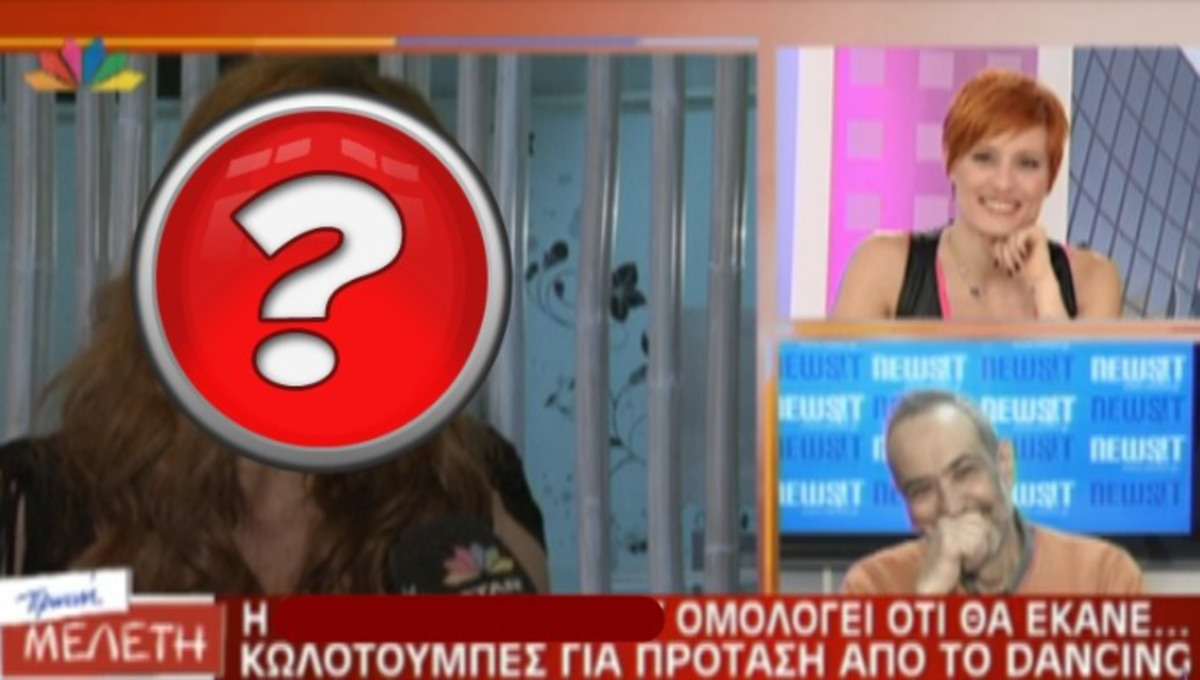 Ποια κυρία δήλωσε ότι θα έκανε κ…τούμπες για να μπει στο «Dancing»; | Newsit.gr