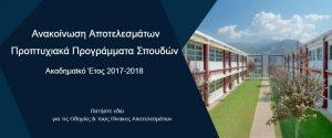 ΕΑΠ: Αποτελέσματα για τα Προπτυχιακά στο Ανοικτό Πανεπιστήμιο