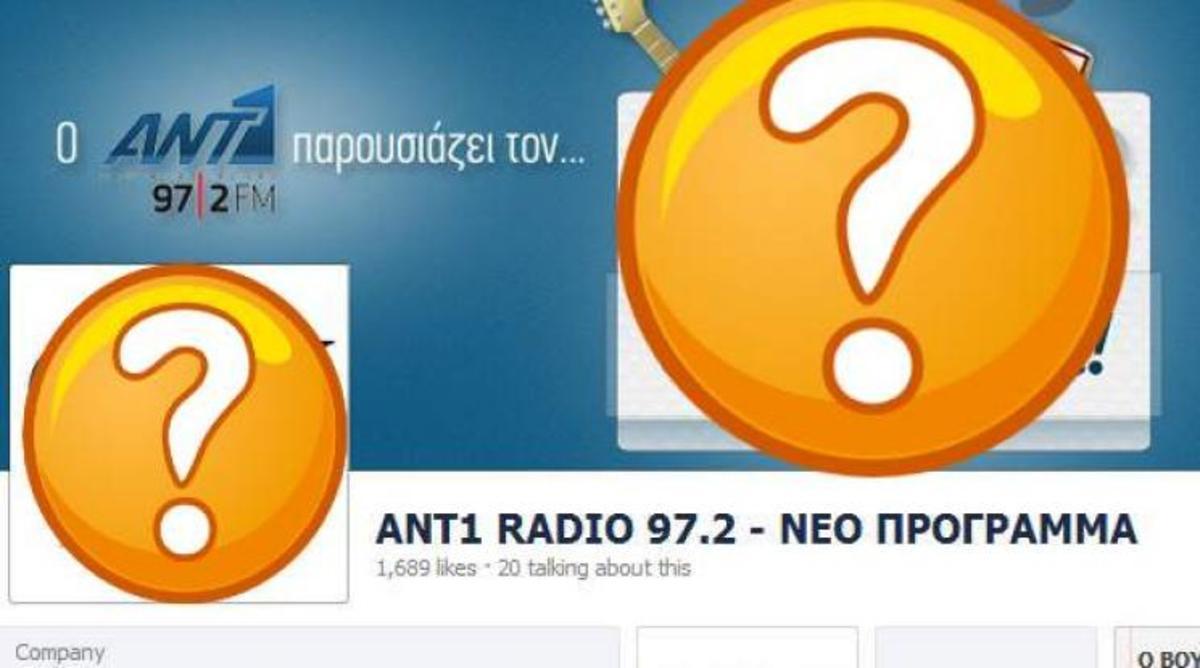 Ο ΑΝΤΕΝΝΑ αλλάζει όνομα! Δείτε πως θα λέγεται… | Newsit.gr