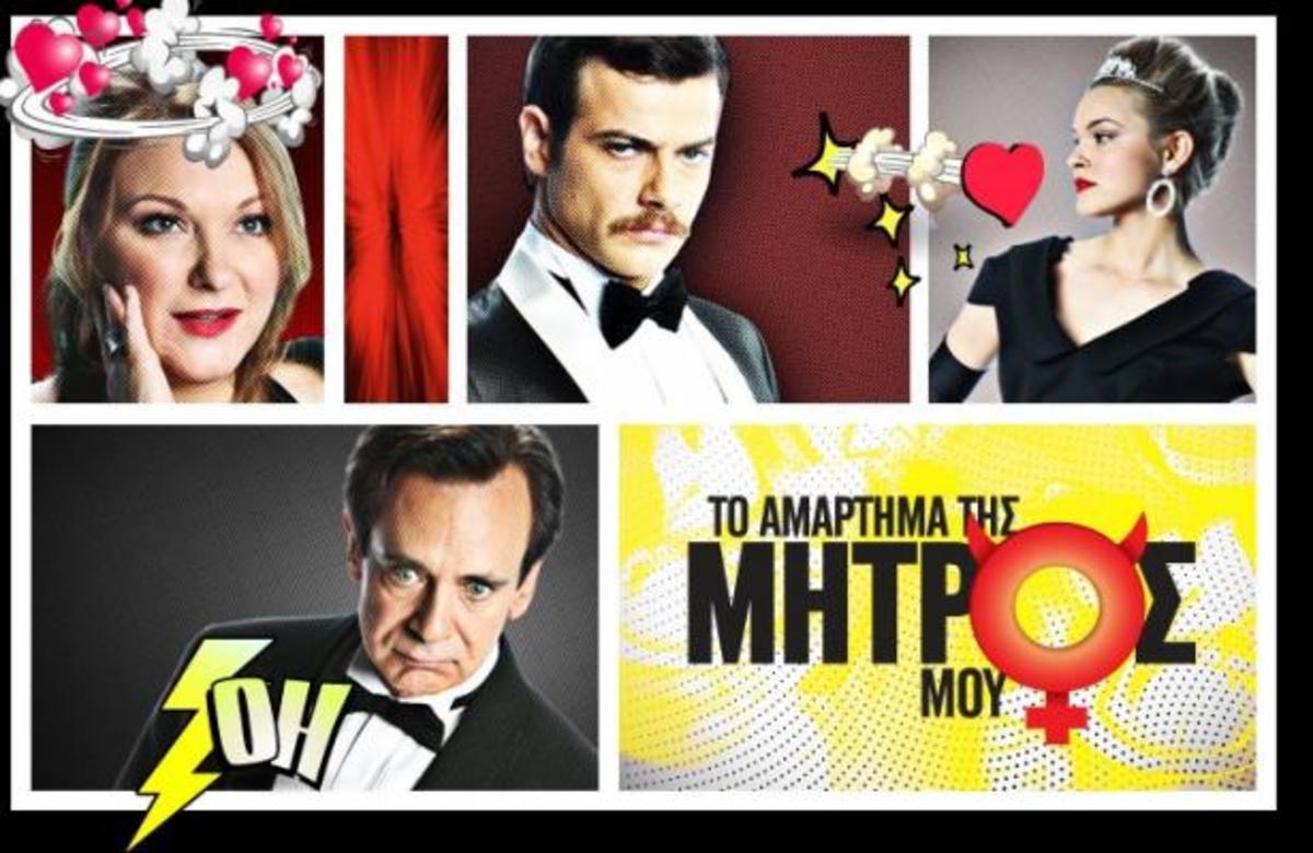 Ανατροπή στην τηλεθέαση της σειράς «Το αμάρτημα της μητρός μου» | Newsit.gr