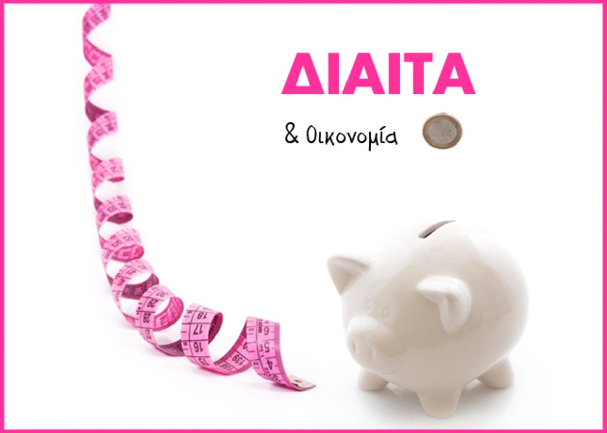 Χάσε 6 κιλά ξοδεύοντας 5,5 ευρώ τη μέρα για όλα σου τα γεύματα…   Newsit.gr