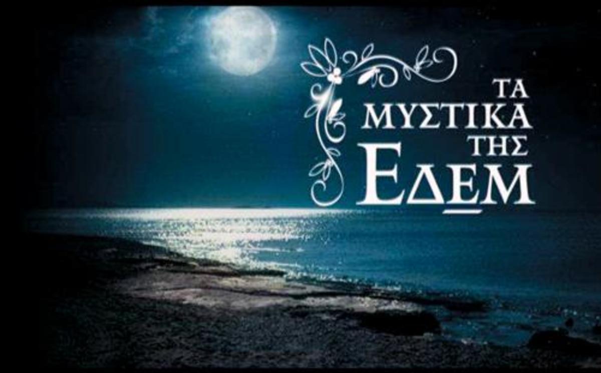 Δείτε απόψε Τρίτη 1η Φλεβάρη στα «Μυστικά της Εδέμ»   Newsit.gr