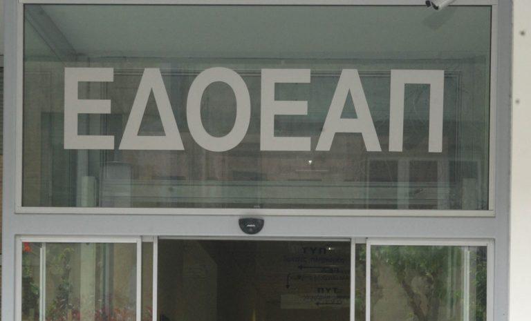 Το «κούρσεμα» στο ταμείο του ΕΔΟΕΑΠ | Newsit.gr
