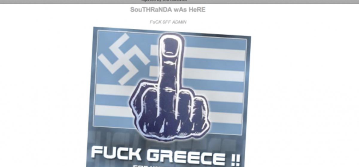 «Επίθεση» στην ιστοσελίδα των εφέδρων με υβριστικά για την Ελλάδα συνθήματα | Newsit.gr