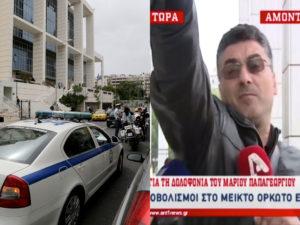 Μάριος Παπαγεωργίου: Πυροβόλησε και έφυγε σαν κύριος ο πιστολέρο του Εφετείου!