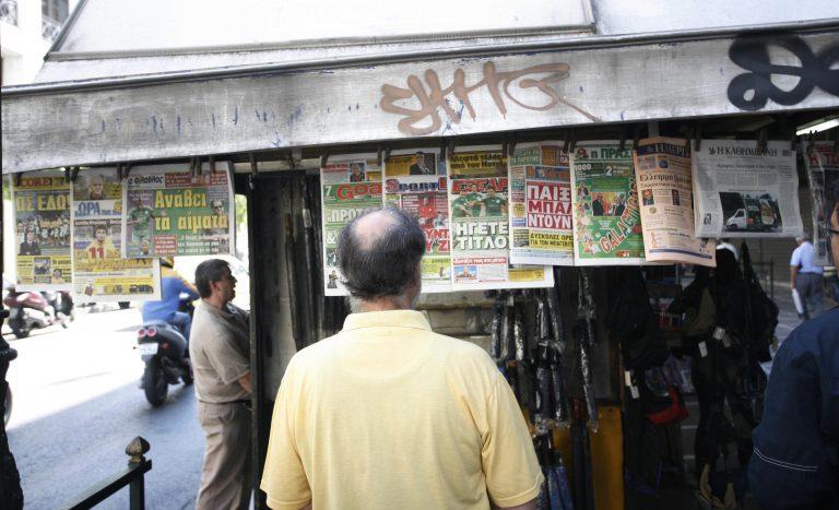 Κίνδυνος να εξαφανιστούν οι εφημερίδες από τα περίπτερα | Newsit.gr