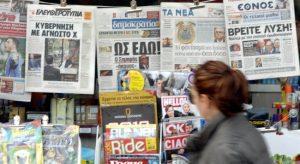 Εφημερίδες: Τα σημερινά (07/01/2016) πρωτοσέλιδα εφημερίδων