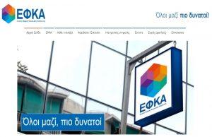 ΕΦΚΑ: Κάντε ΕΔΩ online αίτηση για συνταξιοδότηση
