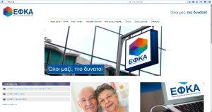 ΕΦΚΑ: Online οι ασφαλιστικές σας εισφορές