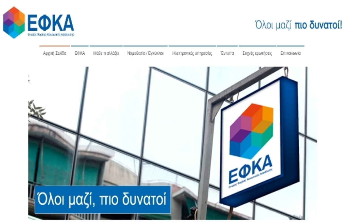 ΕΦΚΑ: Κάντε ΕΔΩ online αίτηση για σύνταξη | Newsit.gr