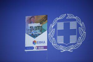 Μέχρι την 31η Μαρτίου οι ασφαλιστικές εισφορές των μηχανικών στον ΕΦΚΑ