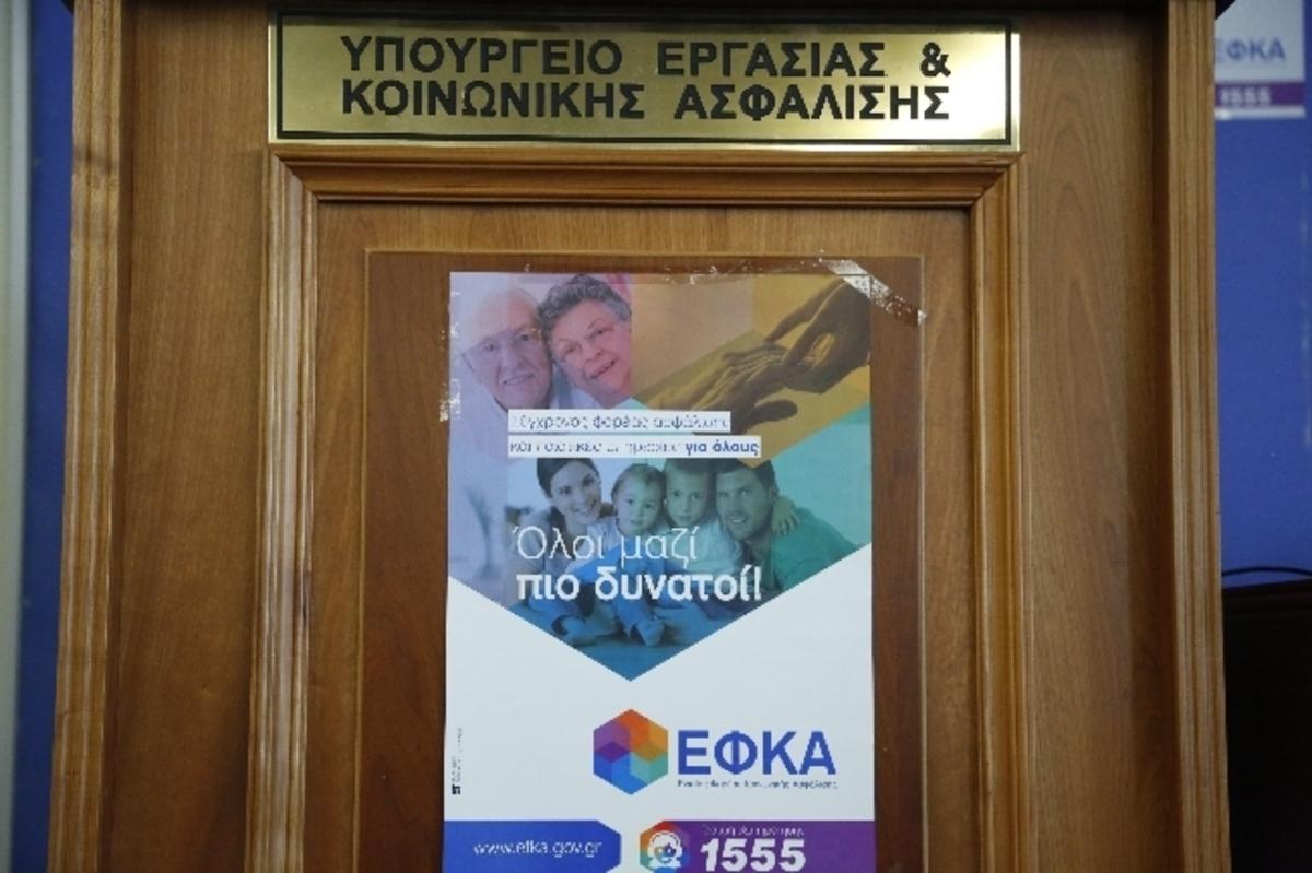 ΕΦΚΑ: Πως θα γίνεται η κοινοποίηση των ασφαλιστικών εισφορών | Newsit.gr