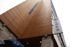ΕΦΚΑ: Παράταση για καταβολή των ασφαλιστικών εισφορών