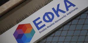 ΕΚΑΣ: Τι αλλάζει στη χορήγησή του το 2017