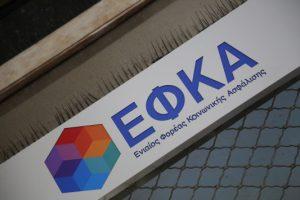 ΕΦΚΑ: Παράταση καταβολής των εισφορών του Ιανουαρίου