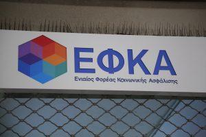 ΕΦΚΑ: Θα παρακρατείται ποσοστό 2% από τα έσοδα!