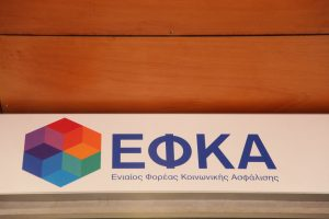 Υπουργείο Εργασίας: Πλεόνασμα 100 εκατ. στον ΕΦΚΑ