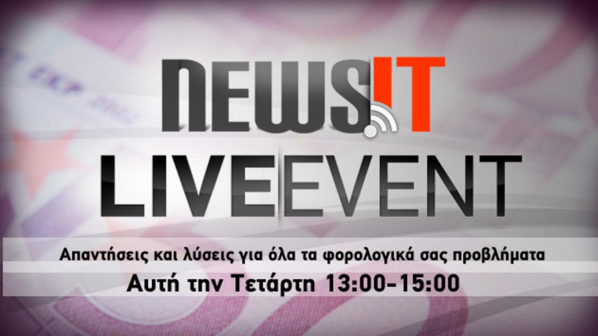 Δείτε τις απαντήσεις του live event – Οι παγίδες και οι λύσεις στα φορολογικά! | Newsit.gr