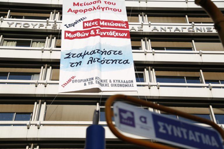 Εφοριακοί: Mείωση μισθών και συντάξεων 50 ως 60 ευρώ το μήνα   Newsit.gr