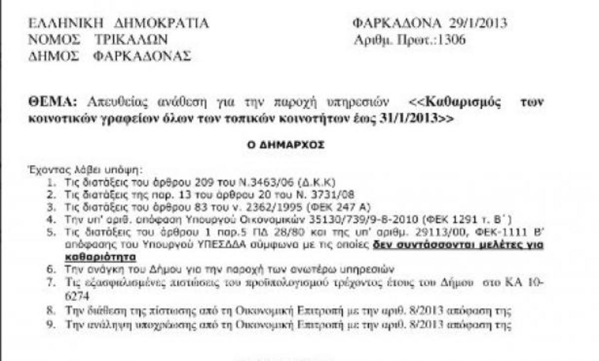 Κι όμως! Ελληνικός Δήμος δίνει 2.100 ευρώ σε καθαρίστρια για δουλειά 15 ημερών! | Newsit.gr