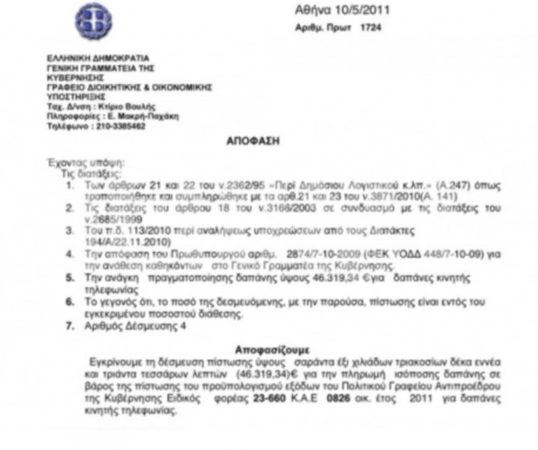 Έγγραφο αποκάλυψη! 46.319 ευρώ για κινητά στο πολιτικό γραφείο Πάγκαλου | Newsit.gr