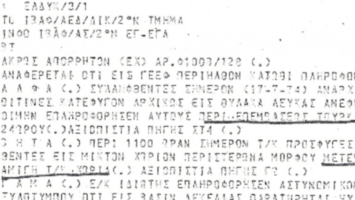 Η προδοσία της Κύπρου σ΄ ένα έγγραφο-φωτιά!   Newsit.gr