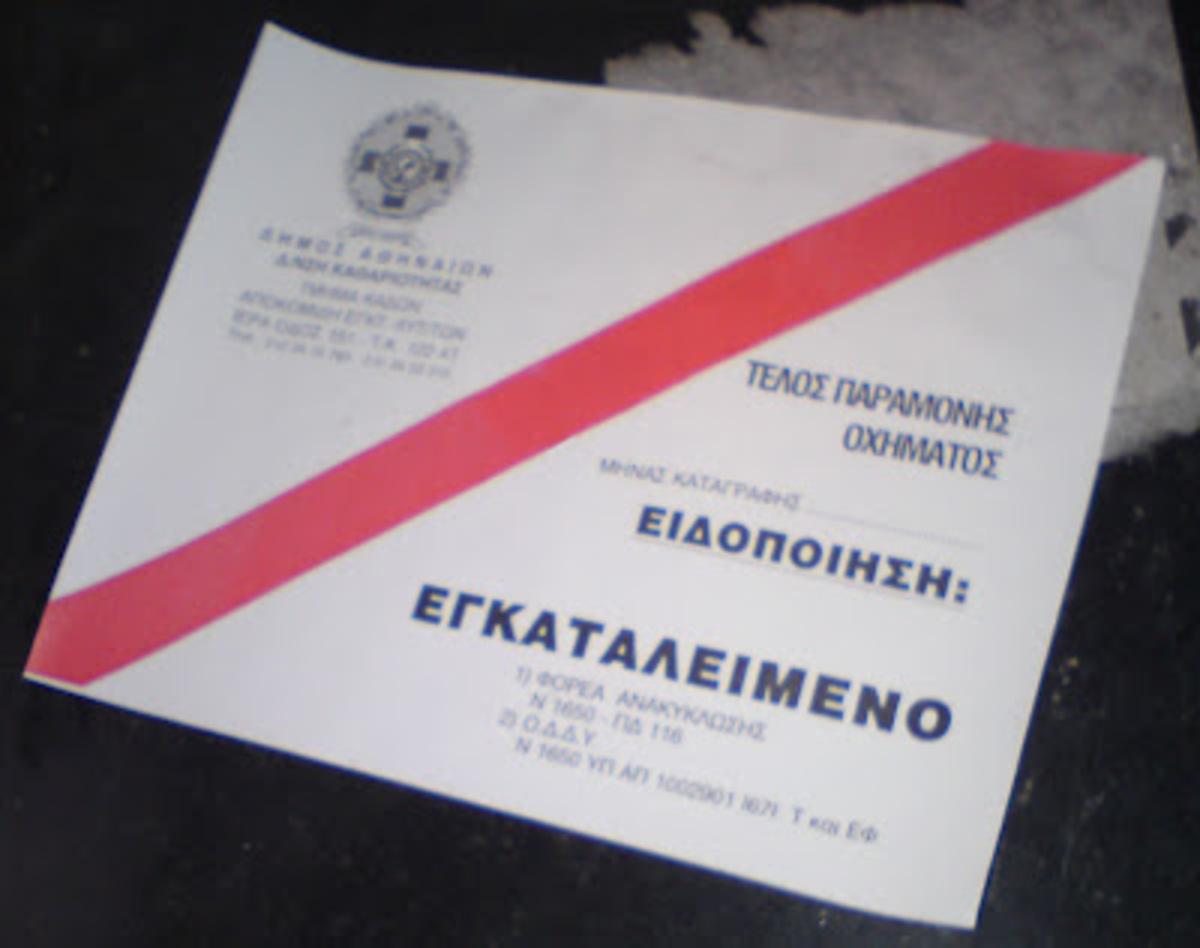 Οι δήμοι οφείλουν να εντοπίζουν τα εγκαταλελειμμένα οχήματα   Newsit.gr
