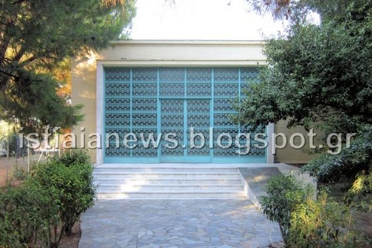 Εύβοια: Αναστάτωση και έρευνες μετά από τηλεφώνημα για βόμβα στο Ειρηνοδικείο! | Newsit.gr