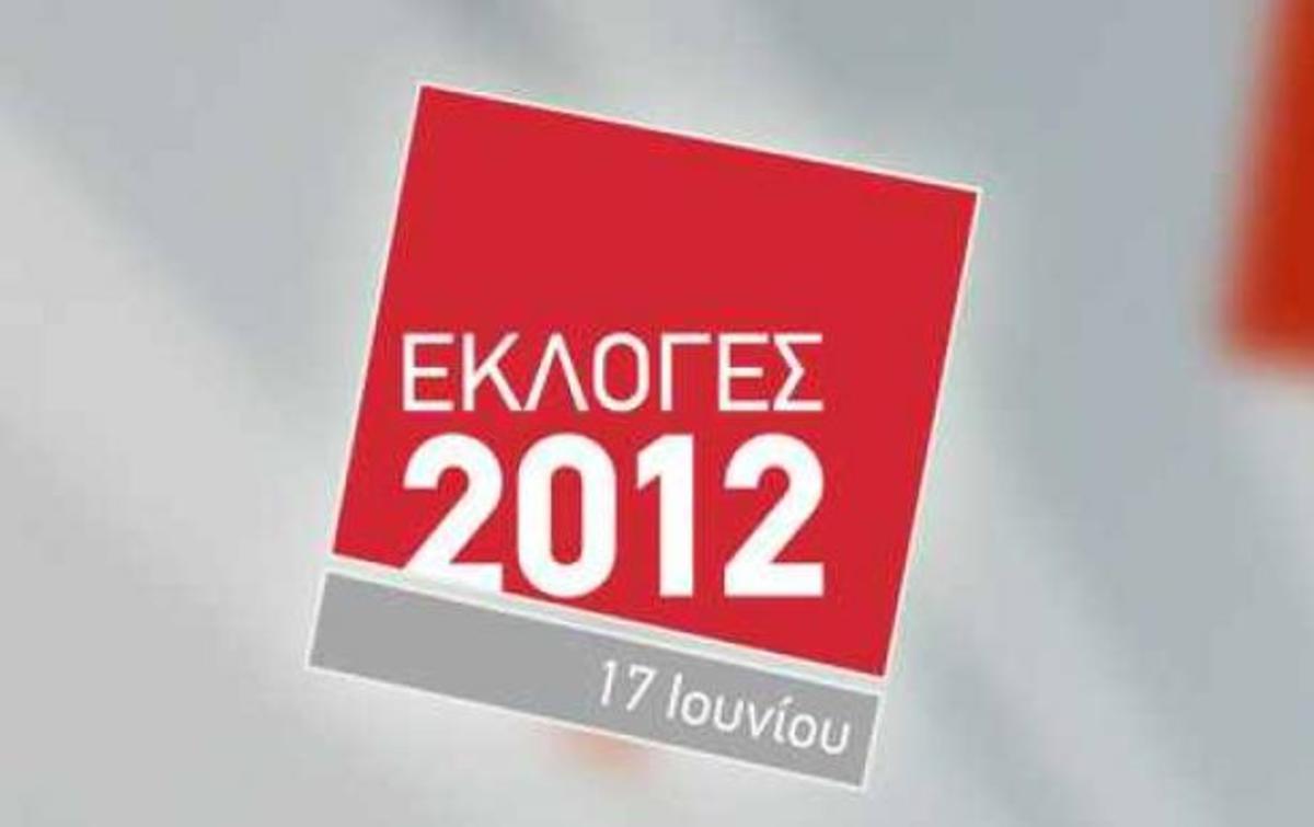 Τι έχουν ετοιμάσει τα κανάλια για τις αυριανές εκλογές | Newsit.gr