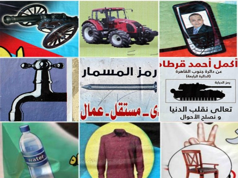 Εκλογές στην Αίγυπτο – Ψηφοδέλτια και για αναλφάβητους! | Newsit.gr