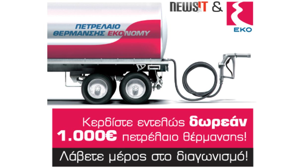 Συνεχίζεται ο μεγάλος διαγωνισμός για πετρέλαιο θέρμανσης 1.000 ευρώ! | Newsit.gr