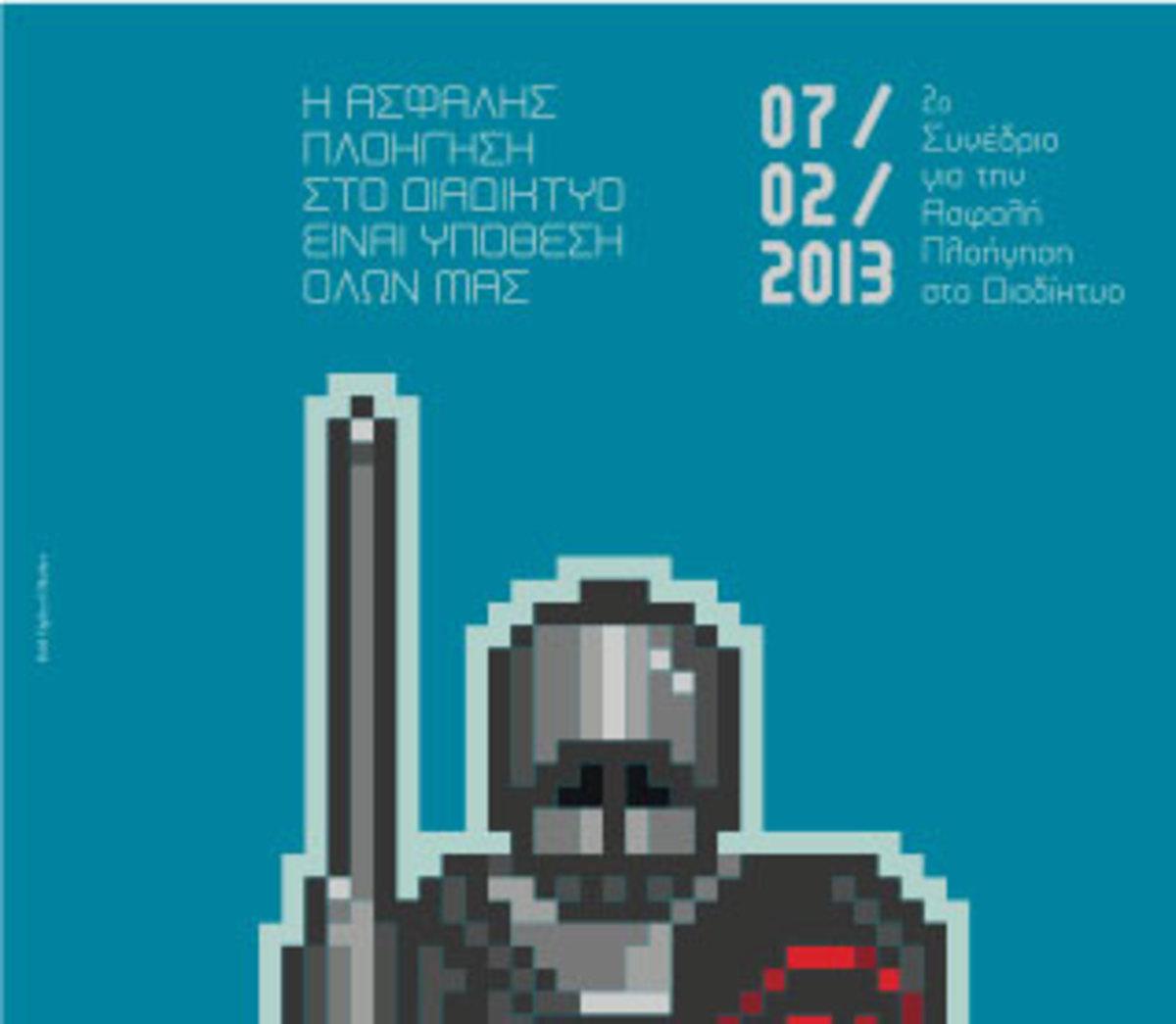 Την Πέμπτη το 2ο Συνέδριο Ασφαλούς Πλοήγησης | Newsit.gr