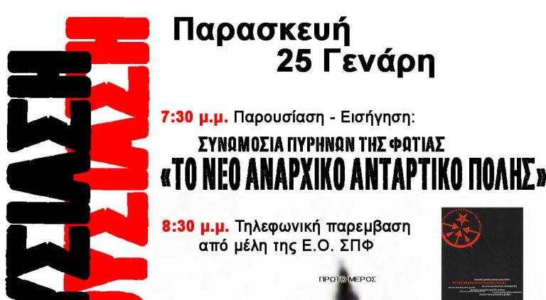 Οι Πυρήνες της Φωτιάς βγάζουν βιβλίο | Newsit.gr