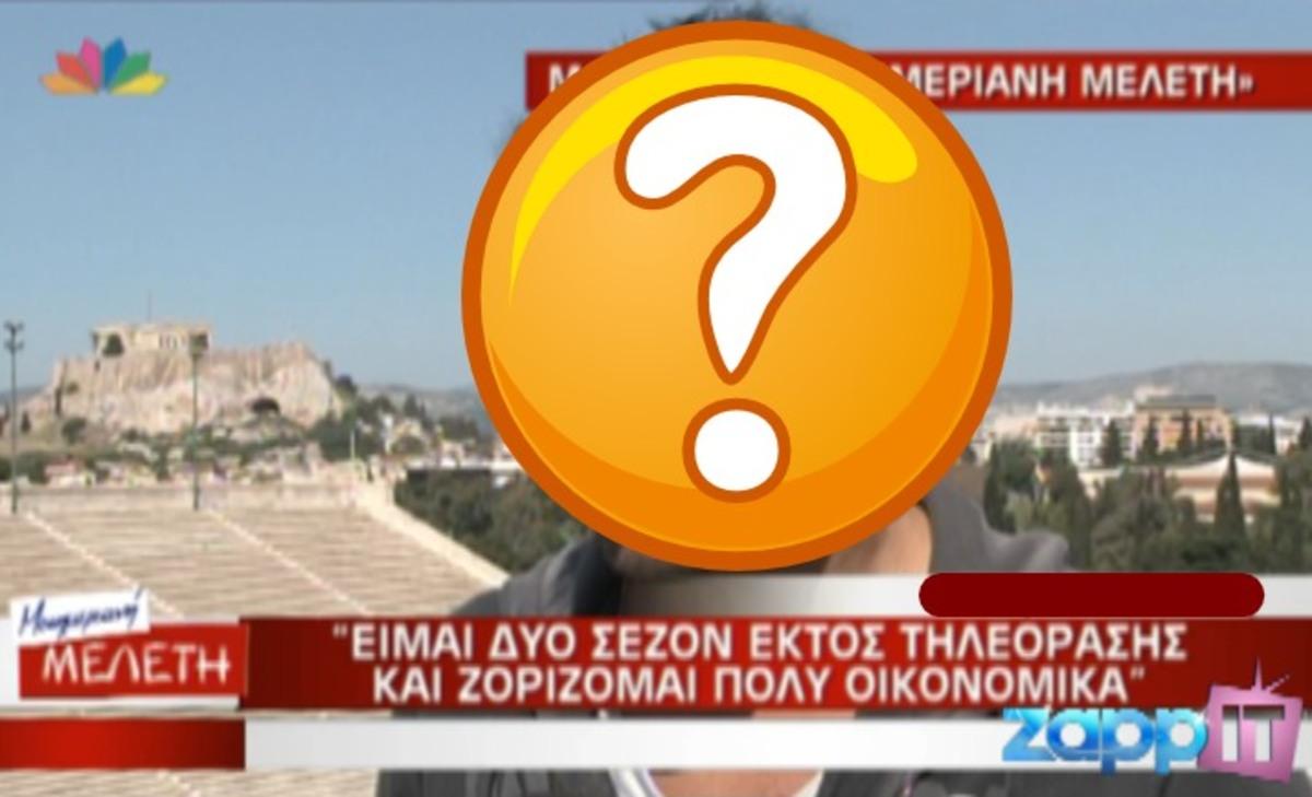 Παρουσιαστής αποκαλύπτει: «Έχω ζοριστεί πολύ οικονομικά τα δύο χρόνια που είμαι εκτός τηλεόρασης» | Newsit.gr