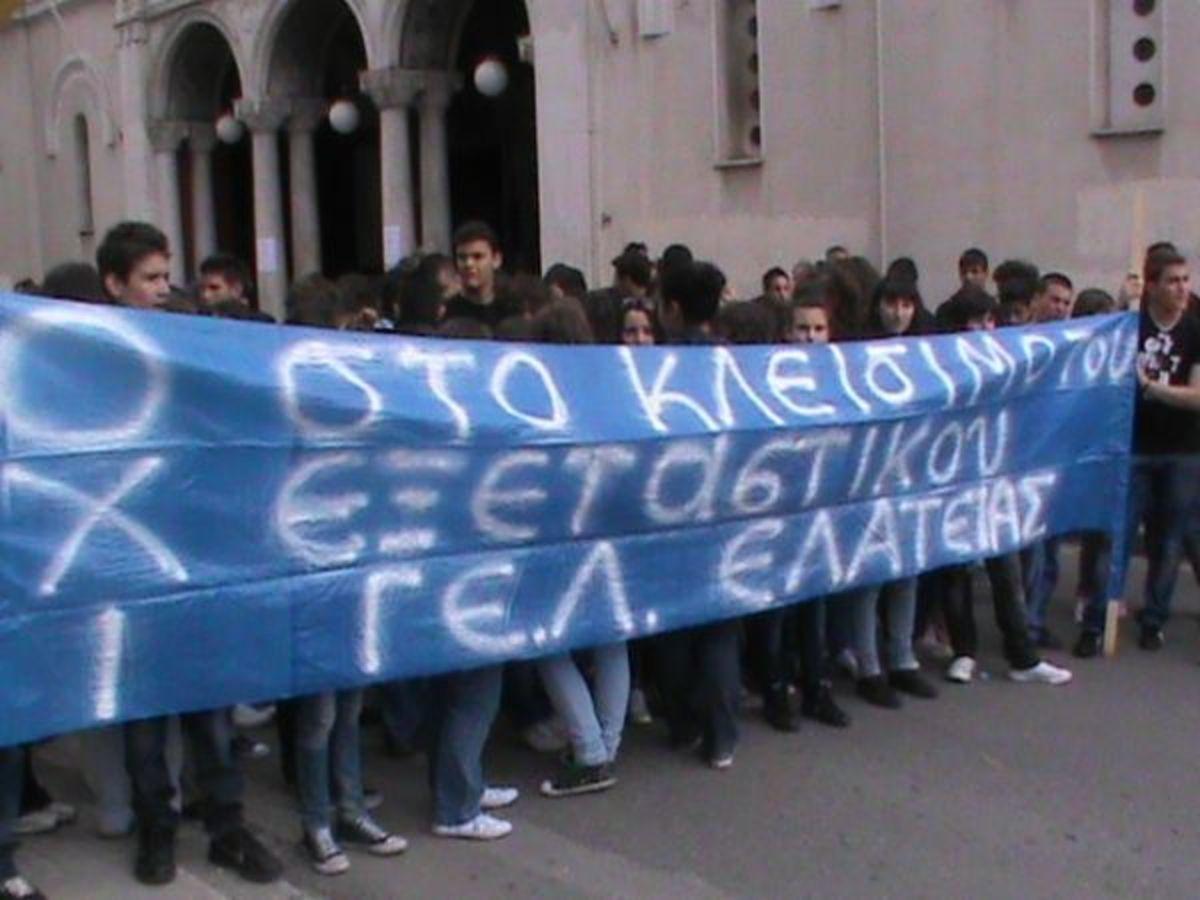 Φθιώτιδα: Μαθητές με πανό και συνθήματα έξω από την Περιφέρεια Στερεάς!   Newsit.gr