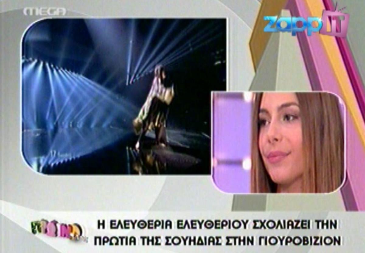 Ελευθερία Ελευθερίου: Φοβόμουν από την αρχή για τη θέση μας | Newsit.gr