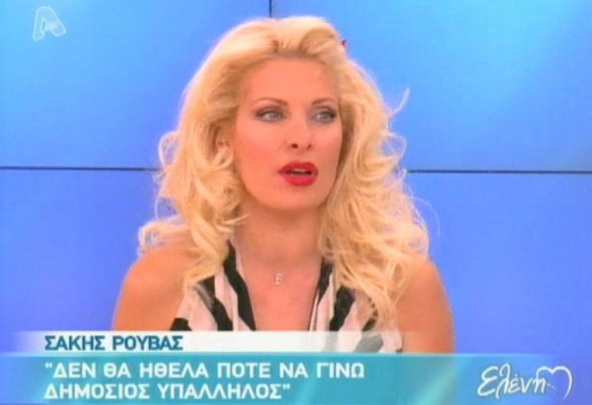 Ποιος συνεργάτης της Ελένης έχει δουλέψει σε νεκροταφείο;   Newsit.gr