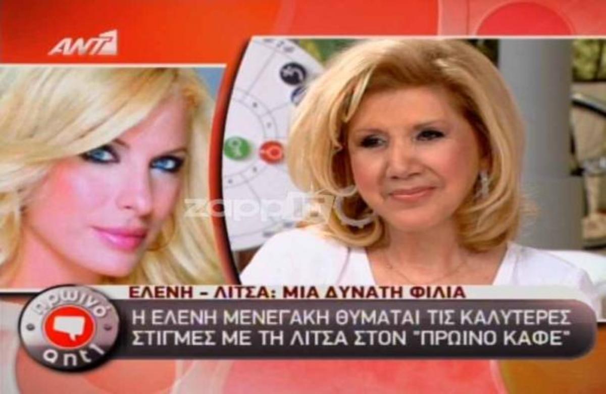 Η Ελένη επέστρεψε στο πρωινό του ΑΝΤ1! Απίστευτη συγκίνηση της Λίτσας Πατέρα! | Newsit.gr
