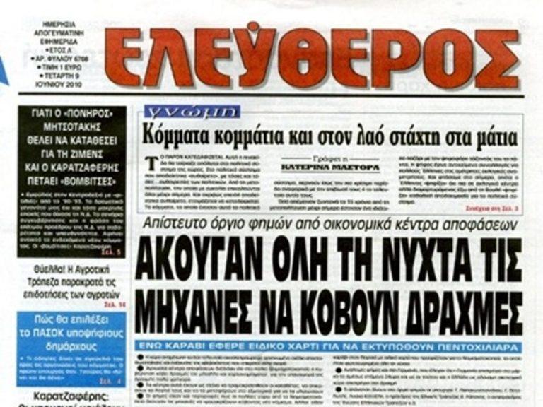 Δύσκολες στιγμές για την εφημερίδα Ελεύθερος | Newsit.gr