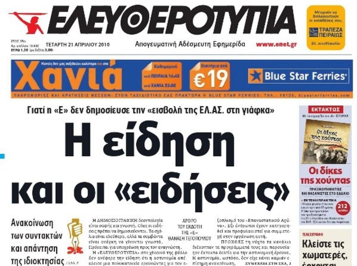 Οι δημοσιογράφοι της Ελευθεροτυπίας καταγγέλουν λογοκρισία – Τι απαντά η Ελευθεροτυπία   Newsit.gr