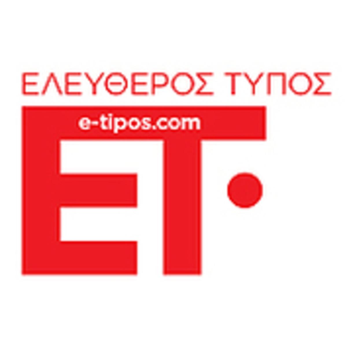 Ο Ελεύθερος Τύπος ξανά στα περίπτερα | Newsit.gr