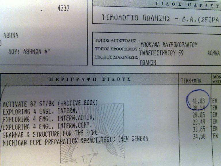 500.000 μαθητές θα πέσουν θύματα του καρτέλ των βιβλίων και της μαφίας των φροντιστηρίων   Newsit.gr
